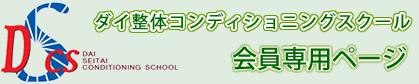 DSCS ダイ整体コンディショニングスクール会員専用ページ